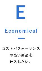 エコノミカル