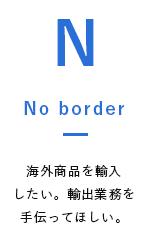 ノーボーダー