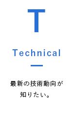 テクニカル